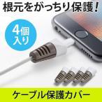 ショッピングLIGHTNING ケーブル保護カバー 断線防止 Lightningケーブル USBケーブル ケーブルプロテクター