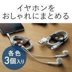 ショッピングケーブル イヤホンホルダー ケーブルクリップ 合皮 3個入り(ネコポス送料無料)(即納)