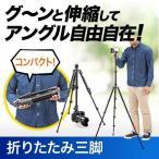 カメラ三脚 一眼レフ デジカメ対応 5段階高さ調節 水準器搭載 ビデオカメラ(即納)