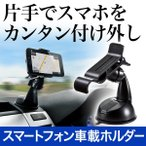 iPhone スマホ車載ホルダー 簡単取り外し 強力吸盤 iPhone 7/7 Plus対応 スマホスタンド