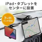 車載ホルダー タブレット iPad 車載ホルダー 車載用品(即納)