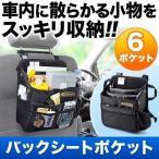 シートバックポケット 車内 ポケット 収納 グッズ ドライブ 6ポケット オーガナイザー 車載用品(即納)