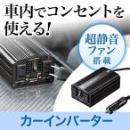 インバーター 車用 カーインバーター 12V 静音 USB充電 シガーソケット コンセント(即納)