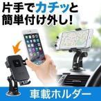 スマートフォン車載ホルダー 簡単取り外し オートホールド機能 吸盤 iPhone 6s/6s Plus対応 スマホスタンド(即納)