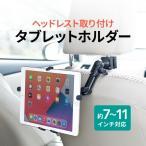 iPad タブレット車載ヘッドレストアーム 後部座席向け 7〜11インチ対応 車載用品(即納)