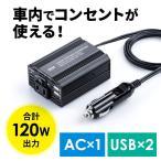 カーインバーター シガーソケット カーチャージャー 車載 充電器 AC コンセント USB 2.4A 120W 12V 車載コンセント(即納)
