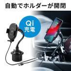 スマホ 車載ホルダー スマホホルダー iPhone スマートフォン 自動開閉 オートホールド Qi充電 ワイヤレス充電 ドリンクホルダー 設置