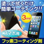 スマホ コーティング 指紋 皮脂 化粧汚れ防止 iPhone iPad対応 Fusso SmartPhone 3ml(即納)
