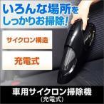 ハンディクリーナー 掃除機 車用 車内 カークリーナー 充電式 コードレス 車載用品(即納)