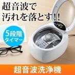 超音波洗浄機 メガネ サングラス 時計 アクセサリー メガネクリーナー 超音波洗浄器 小型 卓上型(即納)