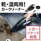 ハンディクリーナー 掃除機 車載 カークリーナー 乾湿両用 シガーソケット 車 車載用品(即納)