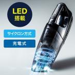 LED付きハンディクリーナー 充電式 連続18分使用 LEDライト付き
