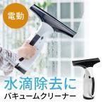 窓ガラス電動クリーナー バキューム 結露 カビ対策 コードレス 充電式 掃除機 風呂 車