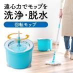 回転モップ 水拭きモップ クリーナー フローリング掃除 床掃除 床モップ 洗浄 脱水 ができるバケツ付 水拭きモップ 業務用