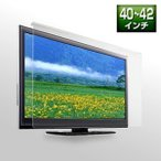 液晶テレビパネル 液晶テレビ 保護パネル 40インチから42インチ 40型から42型(即納)