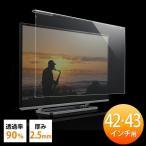 液晶テレビ 保護パネル 42インチ 43インチ アクリル製 カバー ガード テレビフィルター