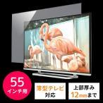 テレビ 保護パネル 薄型テレビ 有機
