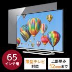 テレビ 保護パネル 薄型テレビ 有機ELテレビ 狭額縁 テレビ 対応 液晶テレビ テレビフィルター カバー ガード 65型 65インチ 簡単取り付け