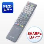 テレビリモコンカバー シリコン シャープ AQUOS用(即納)