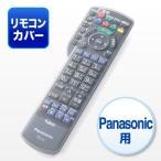 テレビリモコンカバー シリコン パナソニック VIERA用(即納)