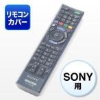テレビリモコンカバー シリコン SONY BRAVIA用(即納)