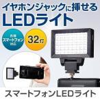 スマホ カメラ用 LEDライト 32灯 ストロボ 充電式 自撮り(即納)