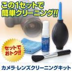 カメラ レンズクリーニングキット クロス 液 パワーブロアー ブロアブラシ 4点セット(即納)