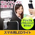 スマホ 自撮り ライト iPhone(即納)