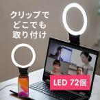 「リングライト 自撮りライト スマホ 照明 LEDリングライト セルカライト iPhone クリップ式 動画 写真 撮影 スマホライトスタンド」の画像