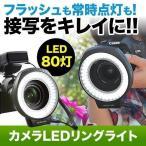 カメラLEDリングライト マクロ フラッシュ対応 80灯 調光 ステップアップリング付属(即納)