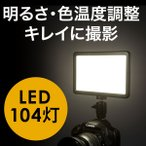 カメラ用LEDライト パネル型 撮影用定常光ライト ビデオライト 104灯(即納)