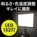 カメラ用LEDライト パネル型 撮影用定常光ライト ビデオライト 152灯(即納)