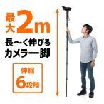 長い一脚 最大2m 6段伸縮 収納ケース付き 一眼カメラ ビデオカメラ取付(即納)