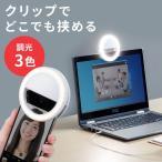 リングライト 自撮りライト スマホ 照明 LEDリングライト セルカライト iPhone クリップ式 動画 写真 撮影 web会議 タブレット