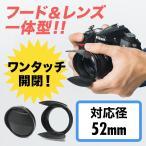 フィルター径52mm用 カメラレンズキャップ フード機能(即納)