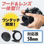 フィルター径58mm用 カメラレンズキャップ フード機能(即納)