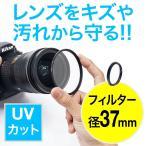 レンズフィルター 一眼レフ・ミラーレス・37mm・UVフィルター・レンズ保護・両面マルチコーティング(ネコポス対応)(即納)
