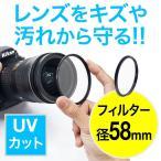 レンズフィルター 一眼レフ ミラーレス 58mm UVフィルター レンズ保護 両面マルチコーティング(ネコポス対応)(即納)