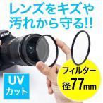 レンズフィルター 一眼レフ・ミラーレス・77mm・UVフィルター・レンズ保護・両面マルチコーティング(ネコポス対応)(即納)