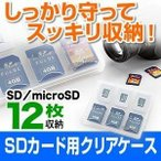 SDカードケース 12枚収納 microSD収納