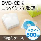 CDケース DVDケース 不織布ケース 両面収納×500枚セット ホワイト インデックスカード付 収納ケース メディアケース(即納)