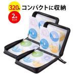 CDケース DVDケース キャリングケース 320枚収納 ファイル型 収納ケース メディアケース(2個セット)(即納)