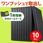 DVDケース トールケース 1枚×10個セット 収納ケース(即納)