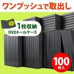 ショッピングDVD DVDケース トールケース 1枚収納×100個セット 収納ケース メディアケース(即納)