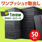 ショッピングDVD DVDケース トールケース 収納ケース 50枚(即納)