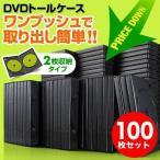 ショッピングDVD DVDケース トールケース 2枚収納×100個セット 収納ケース メディアケース(即納)