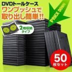 ショッピングDVD DVDケース トールケース 2枚収納×50個セット 収納ケース メディアケース(即納)