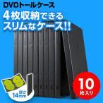 DVDケース トールケース 4枚収納×10個セット 収納ケース メディアケース CDケース(即納)