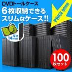 ショッピングdvd DVDケース トールケース 6枚収納×100個セット 収納ケース メディアケース CDケース(即納)