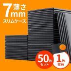 DVDケース トールケース 7mm 1枚収納×50個セット CDケース 収納ケース メディアケース スリムケース(即納)